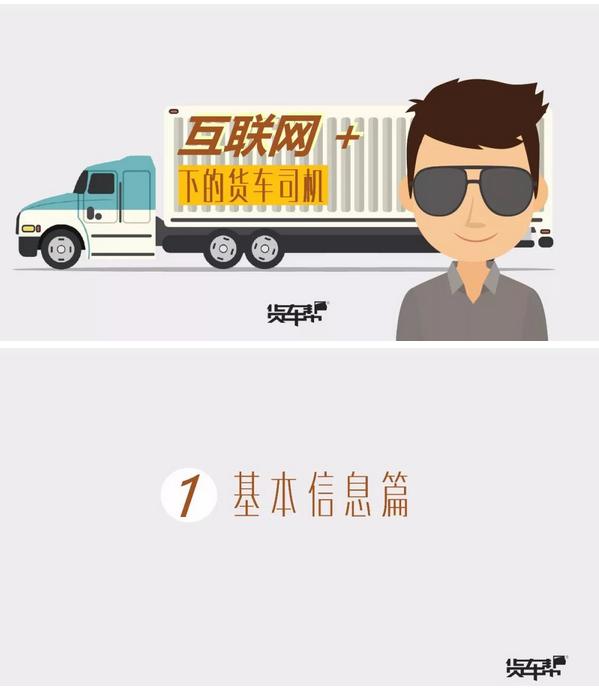 """货车帮:《""""互联网 """"下的货车司机》(ppt)"""