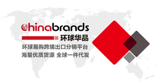 环球易购打造全球分销平台Chinabrands,共享优质资源助力卖家升级转型