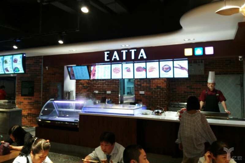 Eatta餐厅