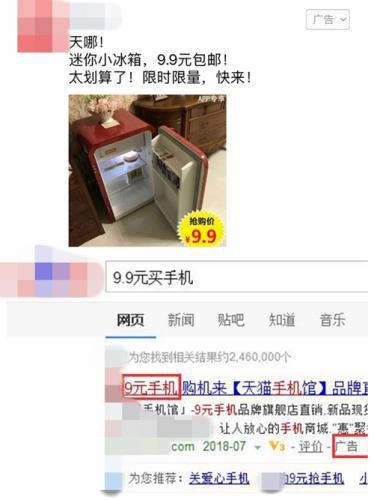 """广告中出现的""""9.9元买冰箱""""、""""9元手机""""广告。截图"""