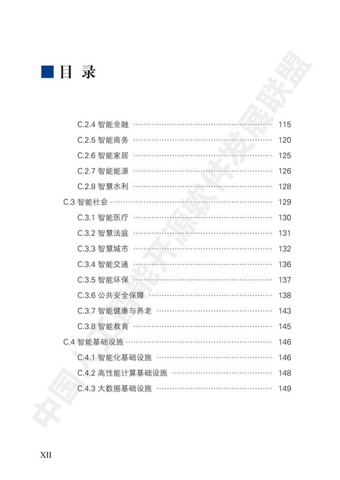中国人工智能开源软件发展白皮书(2018)