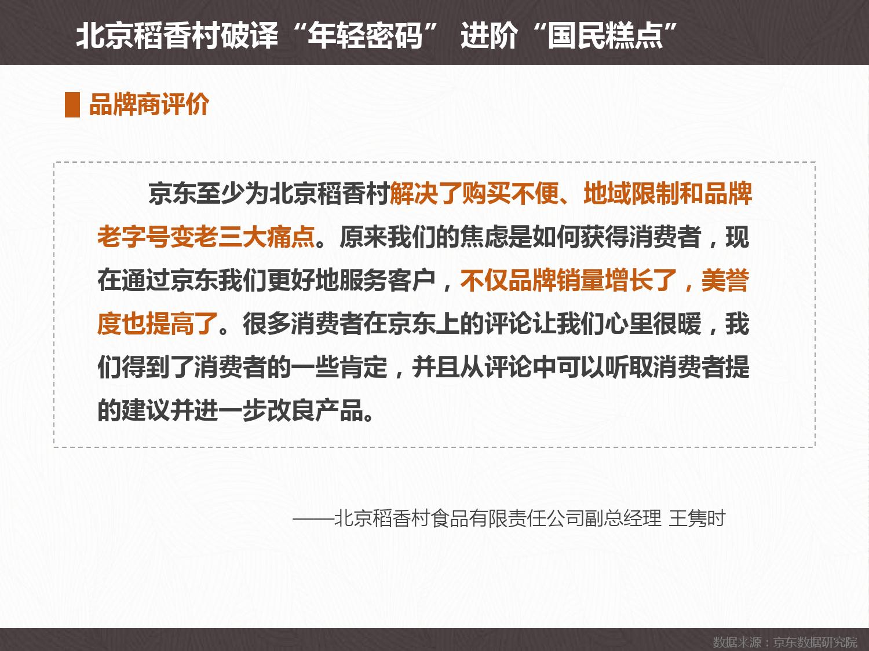 品 老字号电商成长报告 PPT