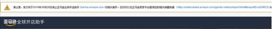 亚马逊海卖助手宣布关闭!替代软件用哪个?