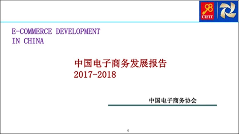 2017-2018涓浗鐢靛瓙鍟嗗姟鍙戝睍鎶ュ憡20180907F3(鎻愪氦)_鐢靛瓙鍟嗗姟鍗忎細_000.jpg