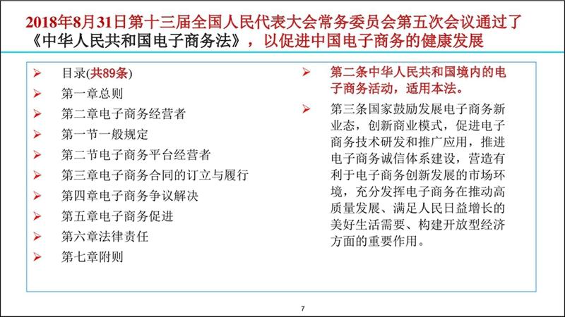 2017-2018涓浗鐢靛瓙鍟嗗姟鍙戝睍鎶ュ憡20180907F3(鎻愪氦)_鐢靛瓙鍟嗗姟鍗忎細_007.jpg