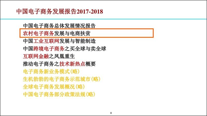 2017-2018涓浗鐢靛瓙鍟嗗姟鍙戝睍鎶ュ憡20180907F3(鎻愪氦)_鐢靛瓙鍟嗗姟鍗忎細_008.jpg