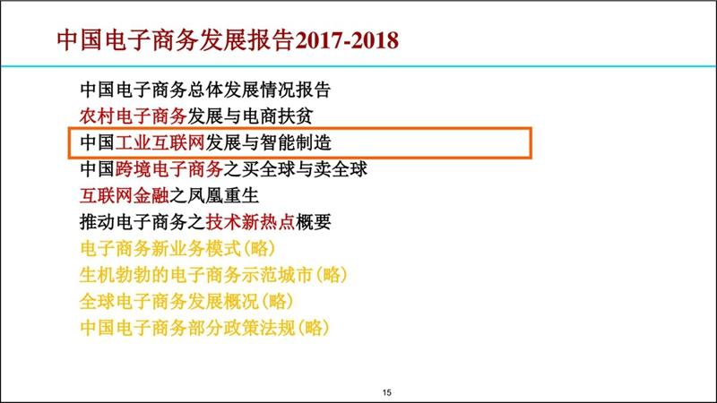 2017-2018涓浗鐢靛瓙鍟嗗姟鍙戝睍鎶ュ憡20180907F3(鎻愪氦)_鐢靛瓙鍟嗗姟鍗忎細_015.jpg