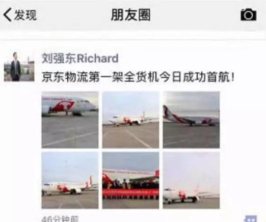 """""""消失""""了60多天的刘强东,突然发声,竟是为了。。。_物流_电商报"""