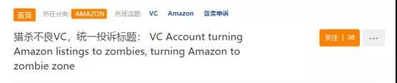 大整顿!亚马逊官方处理VC账户,严打无良操作?
