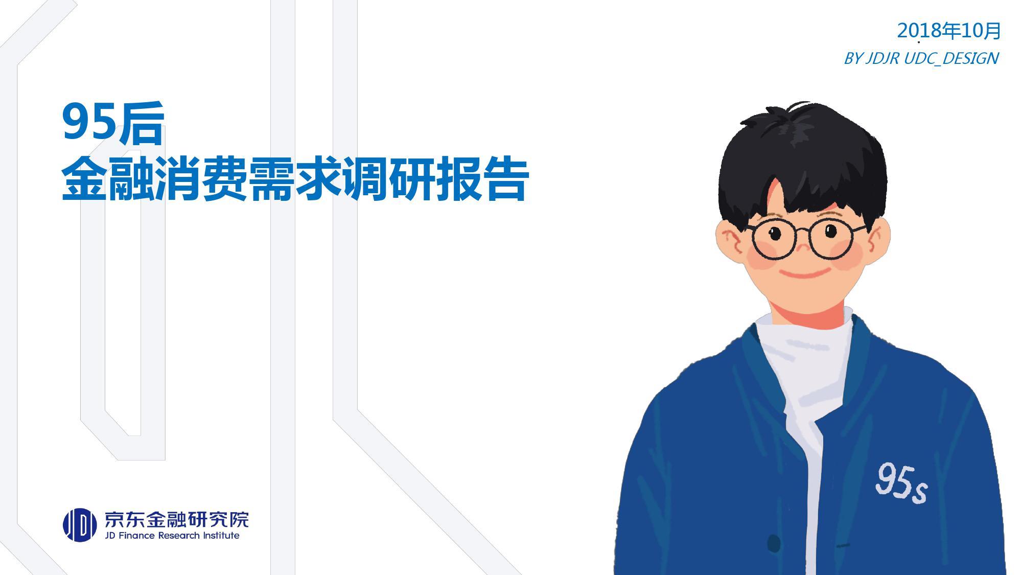 京东金融研究院:《95后金融消费需求调研报告》(ppt)