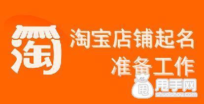 淘宝网店铺招牌论+�_实战:淘宝店铺起名前 有3步准备工作不能少 网经社  .
