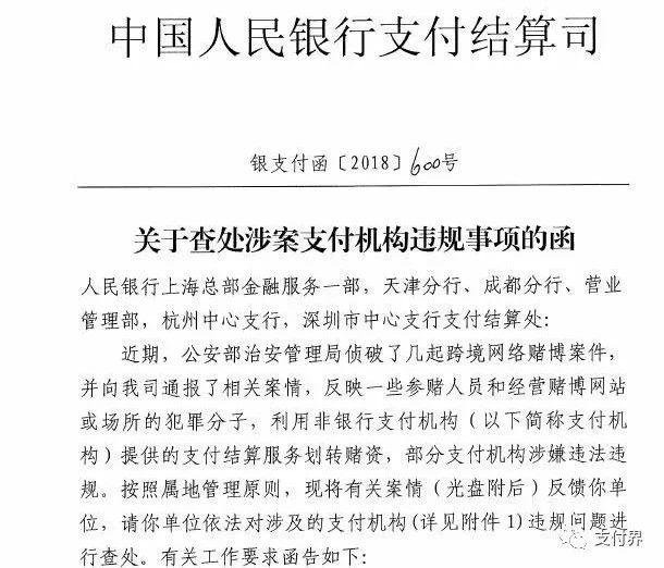 聚合支付涉网络赌博案告破!抓捕36名犯罪嫌疑人,刑拘29人4