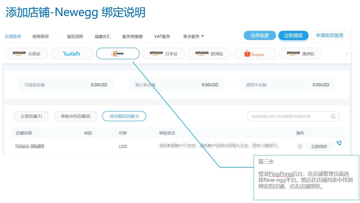 Newegg平台如何关联绑定PingPong收款账号
