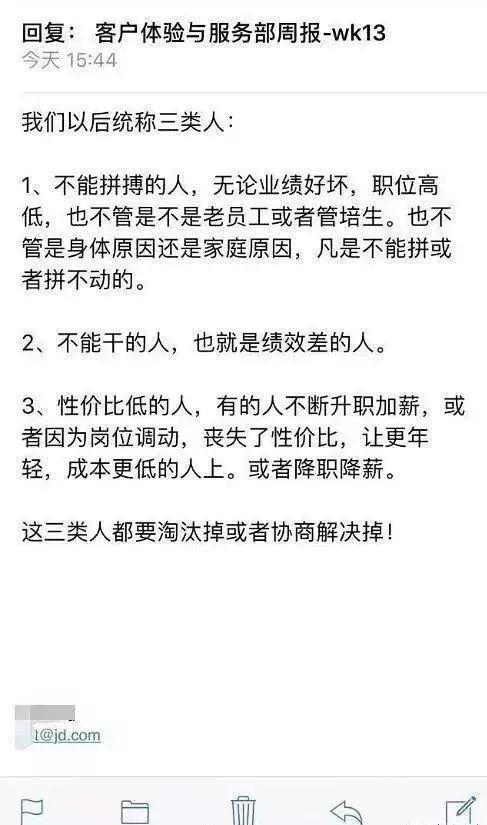 网曝老虎机送38元体验金内部邮件