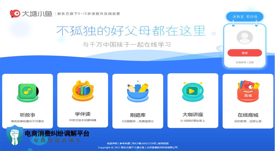 【曝光台】新东方旗下大塘小鱼授课内容质量不