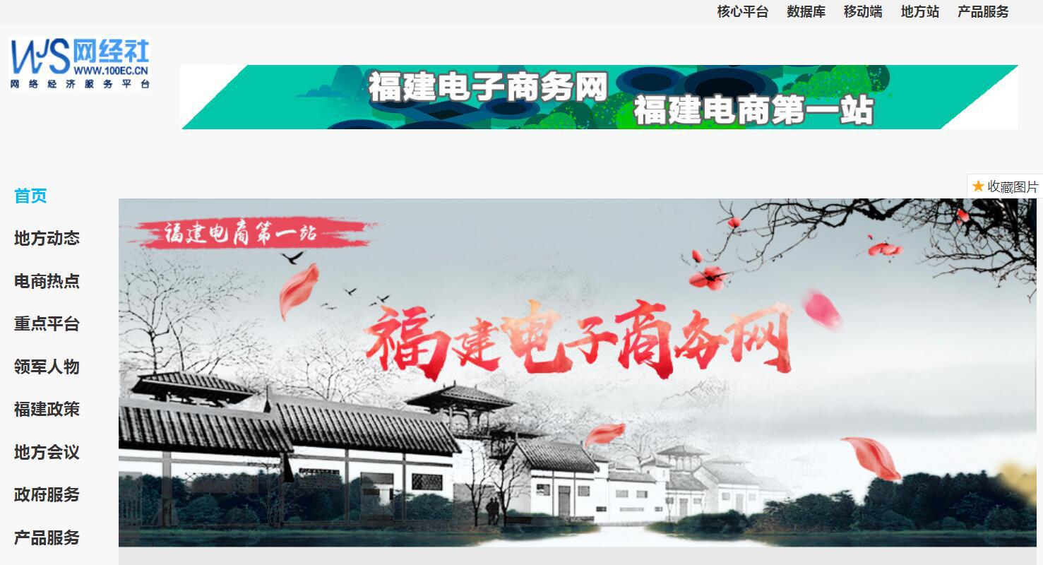 """网经社""""福建电子商务网""""上线 打造福建电商第一站"""