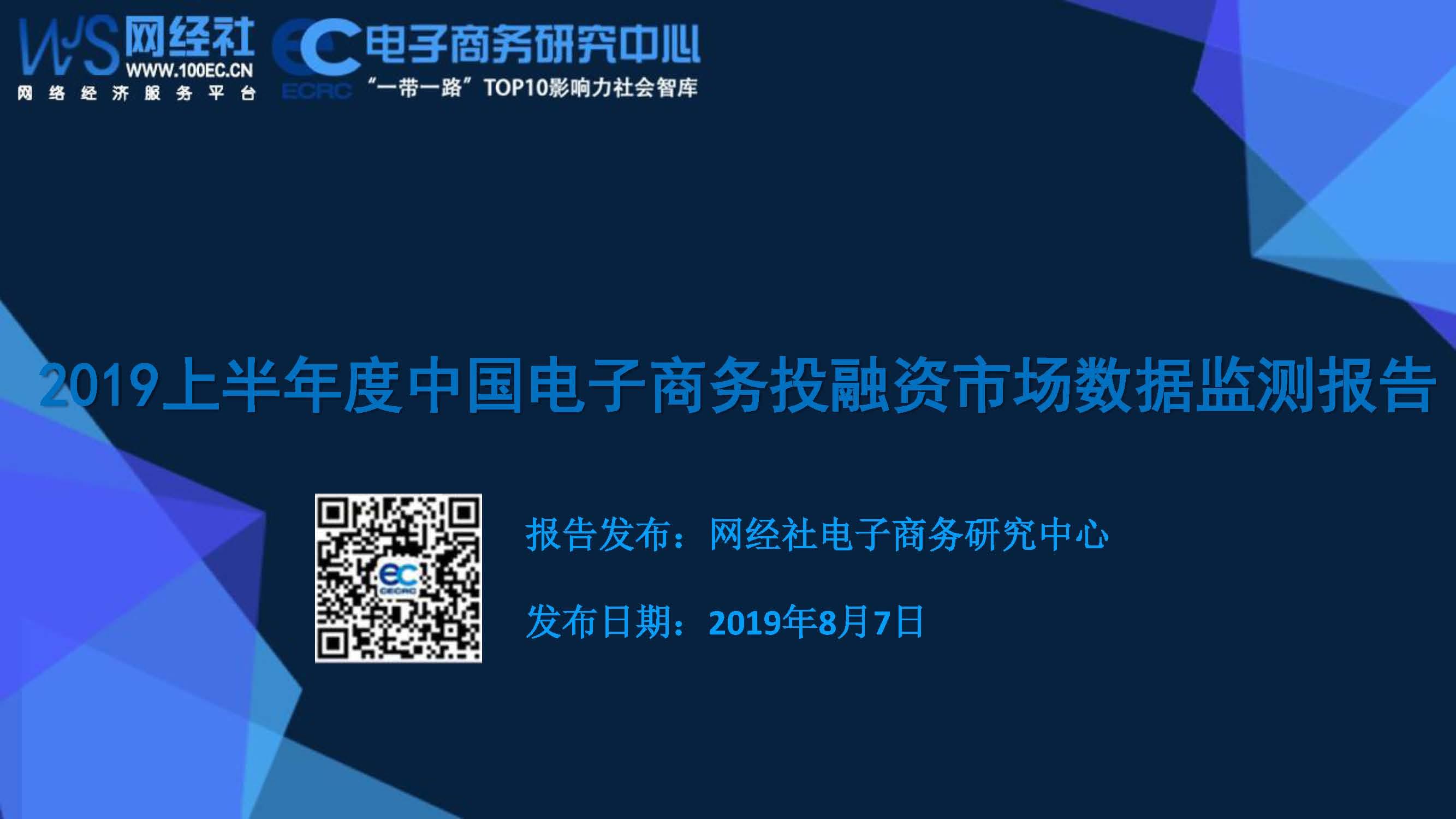 2019上半年中国电子商务投融资市场数据监测报告(20190807)_页面_01.jpg