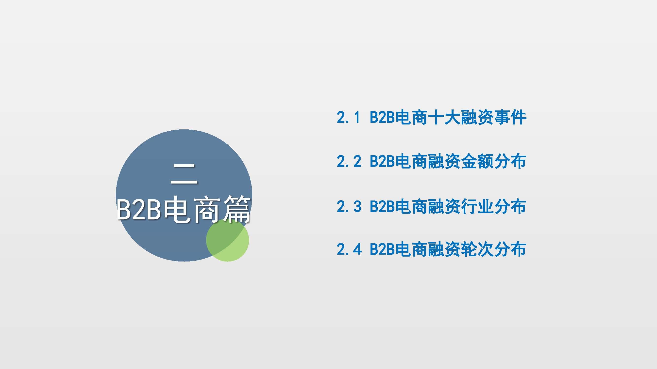 2019上半年中国电子商务投融资市场数据监测报告(20190807)_页面_12.jpg