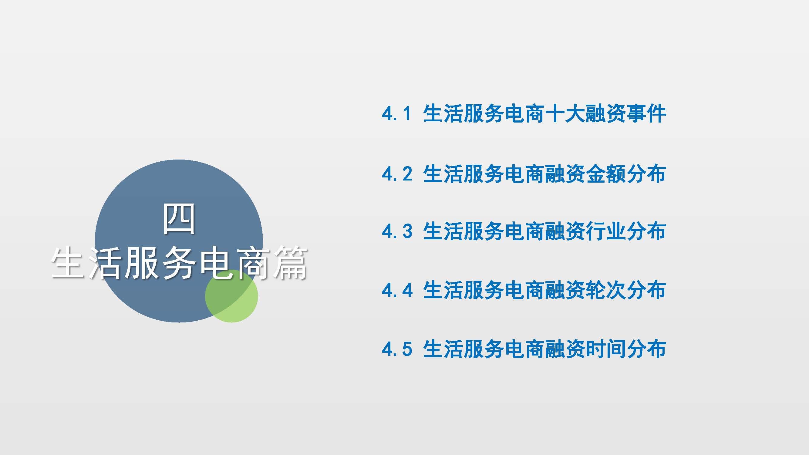 2019上半年中国电子商务投融资市场数据监测报告(20190807)_页面_23.jpg