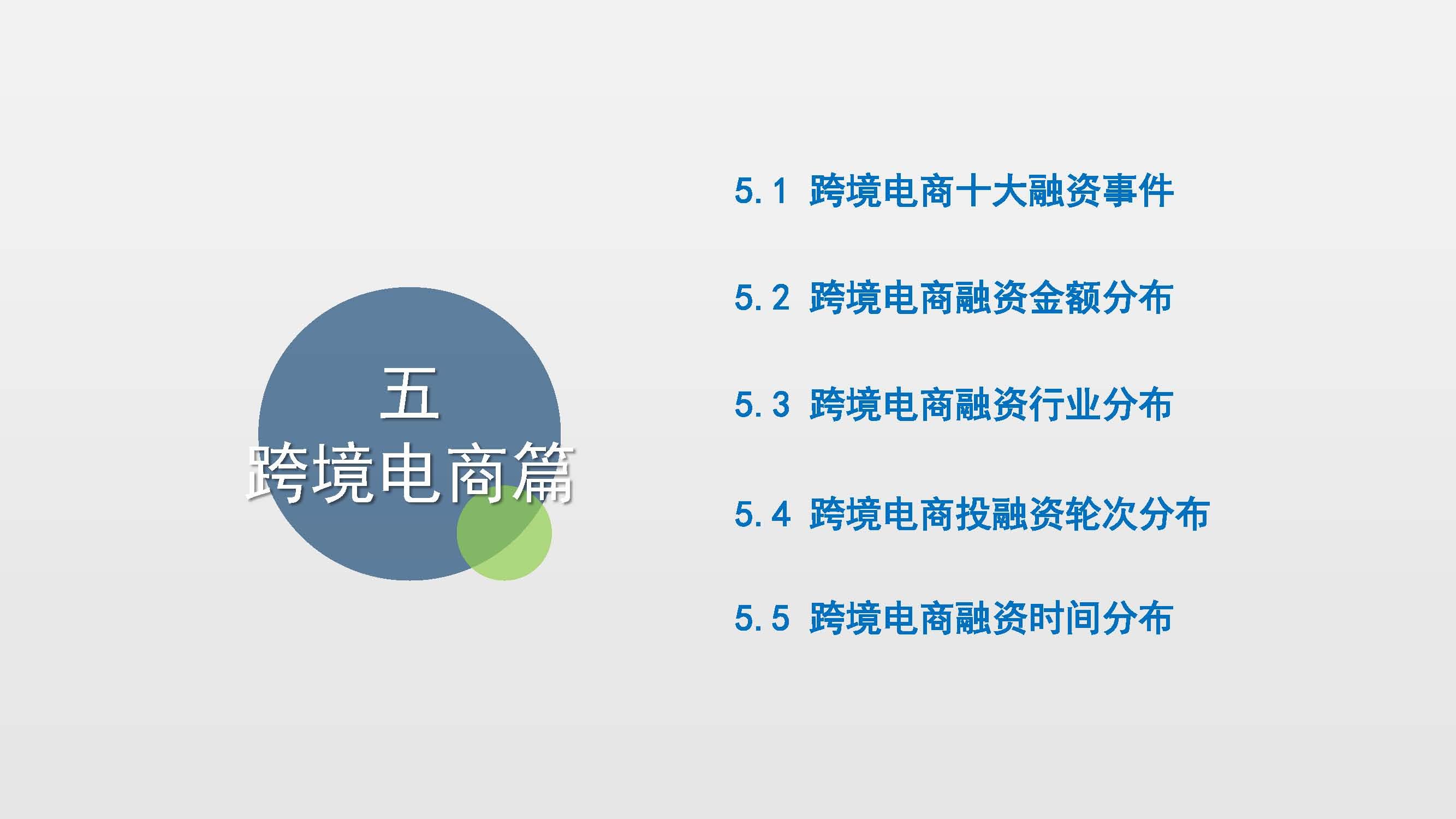 2019上半年中国电子商务投融资市场数据监测报告(20190807)_页面_29.jpg