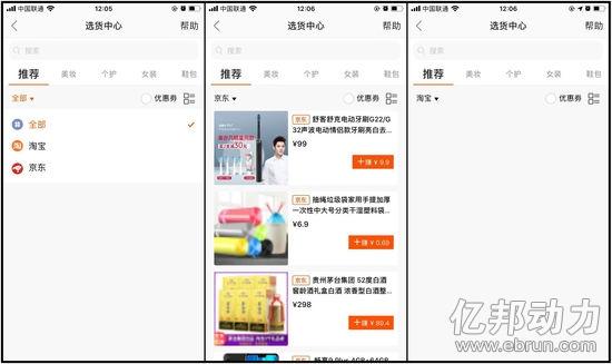 官方淘宝网登陆_快手小店不能添加淘宝商品了?官方称因系统升级-POS联盟网