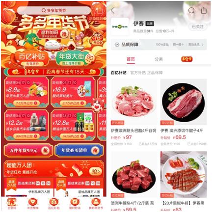 拼多多年货节联手龙头企业伊赛 推动海外牛肉国民新消费