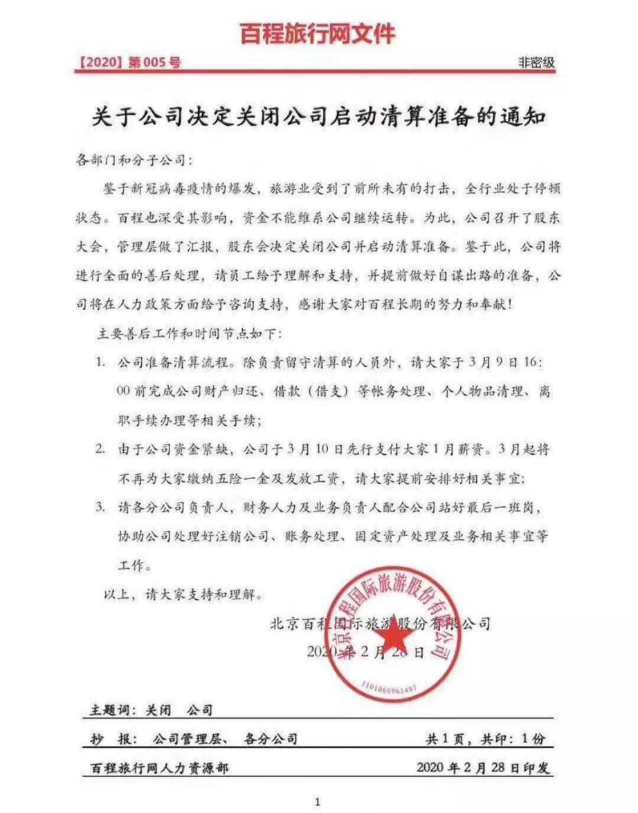 http://www.100ec.cn/Public/Upload/image/20200229/1582972750547566.jpg