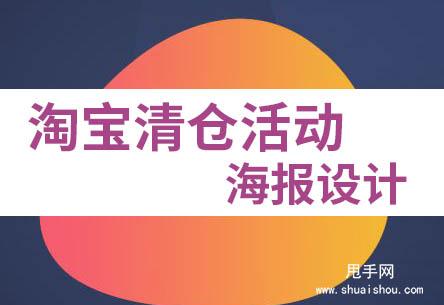 淘宝清仓活动海报