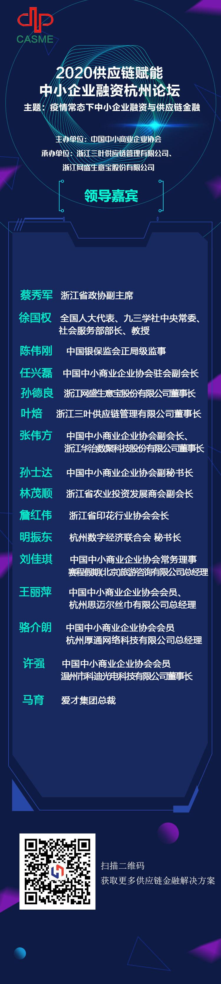 参会人员名单.jpg