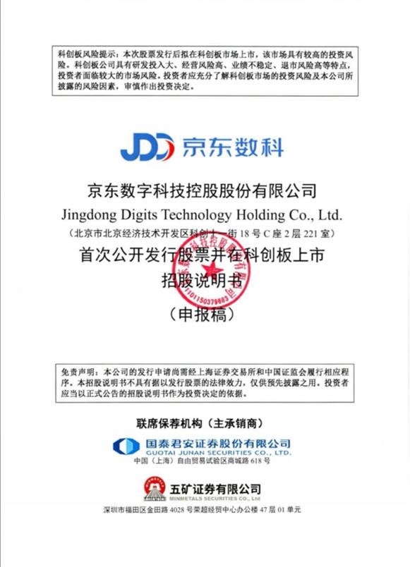 京东数科招股书披露 产业数字化开辟未来市场空间
