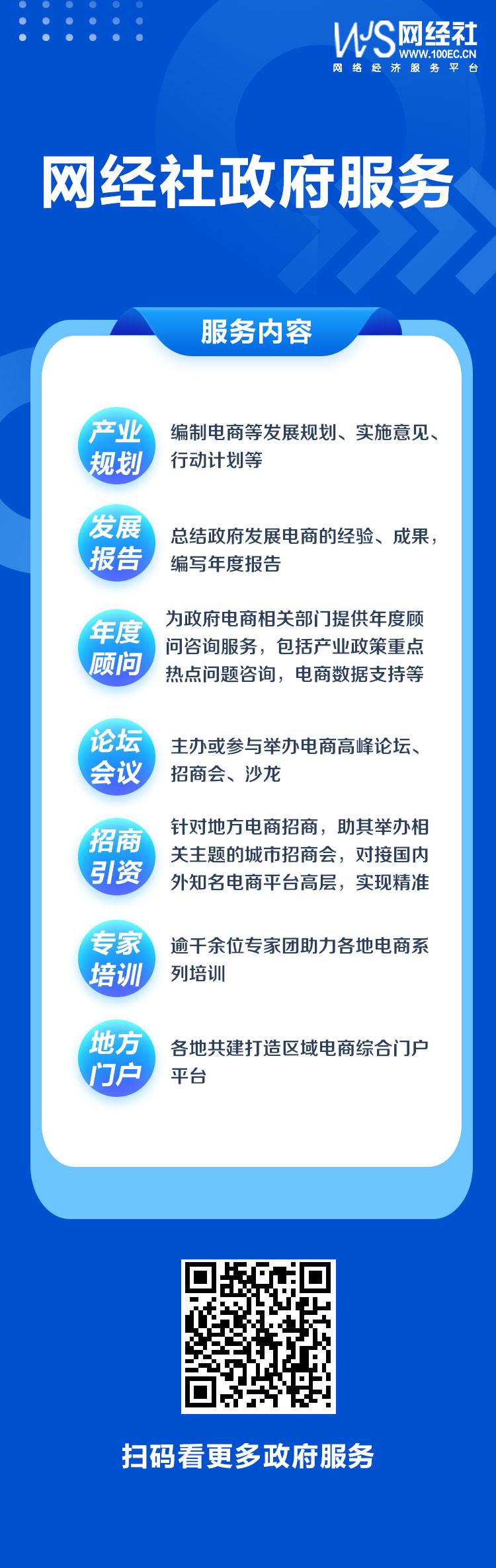 网经社政府服务(2).jpg