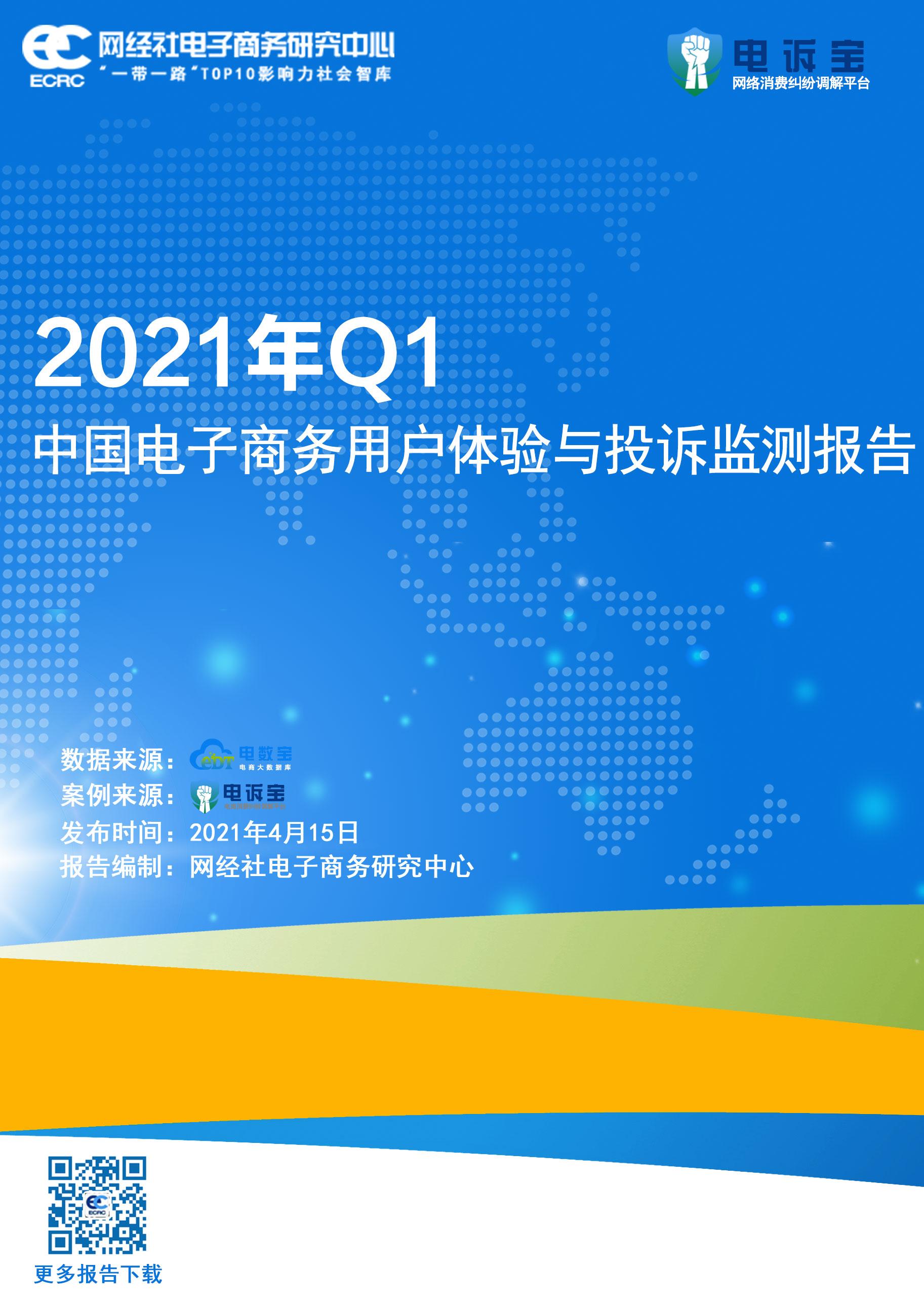 网经社:《2021年Q1电子商务用户体验与投诉监测报告》发布