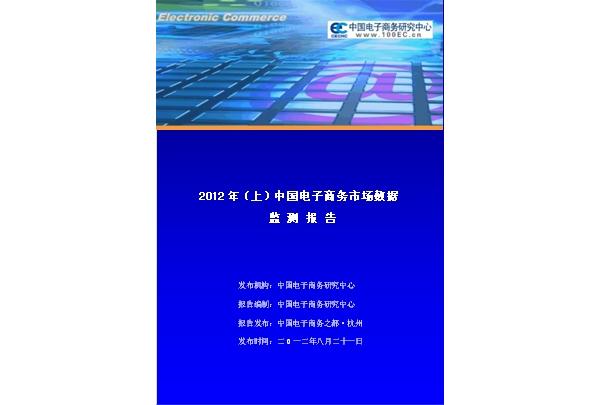 《2012年(上)中国电子商务市场数据监测报告》