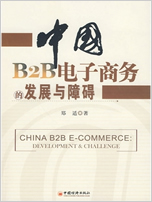 中国B2B电子商务的发展与障碍