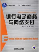 银行电子商务与网络支付