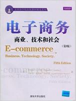 电子商务?商业、技术和社会