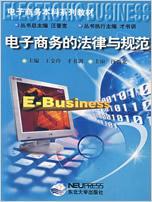 电子商务的法律与规范