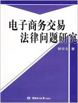 电子商务交易法律问题研究