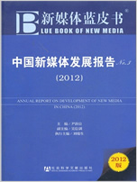 中国新媒体发展报告No.3