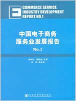国际老虎机平台开户送体验金电子商务服务业发展报告No.1