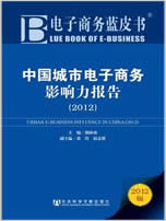 电子商务蓝皮书:中国城市电子商务影响力报告(2012)