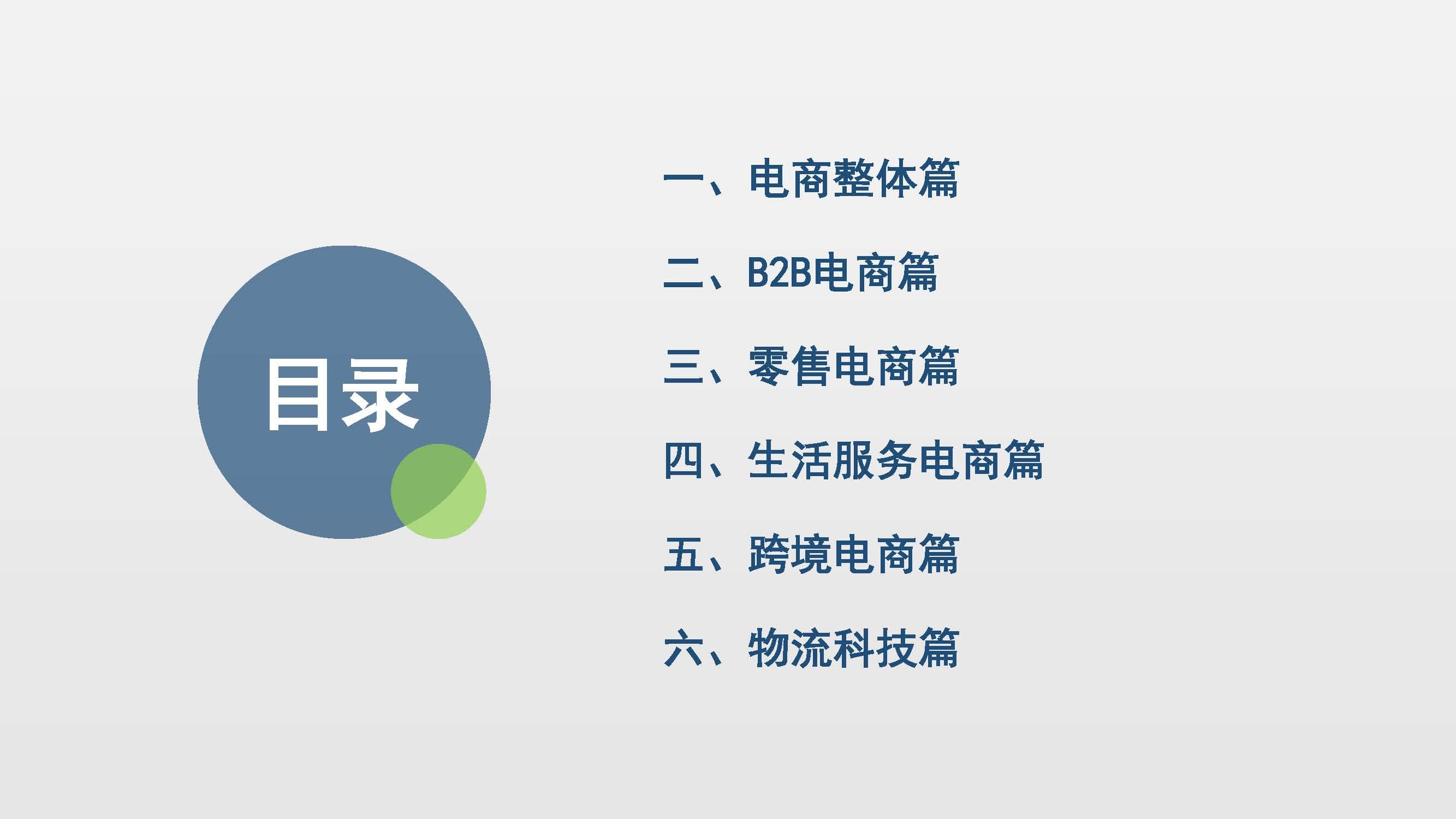 2019上半年中国电子商务投融资市场数据监测报告(20190807)_页面_05.jpg