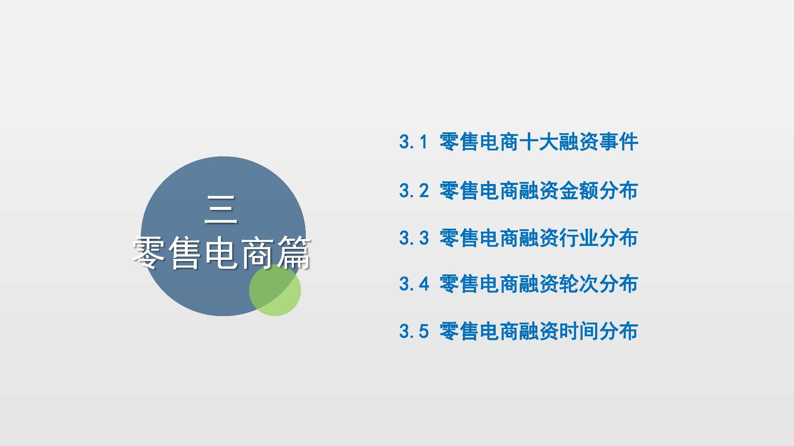2019上半年中国电子商务投融资市场数据监测报告(20190807)_页面_17.jpg