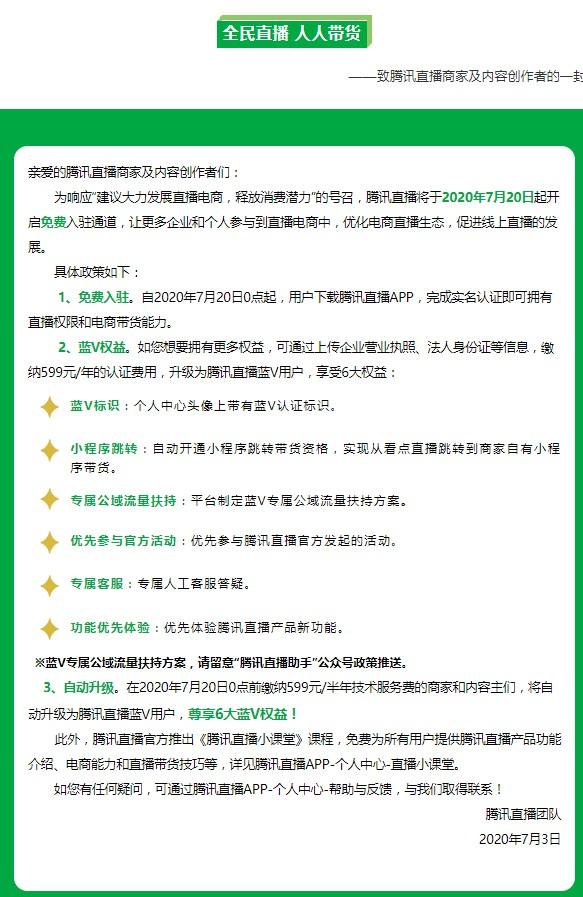 腾讯加码直播电商   将于20日开启免费入驻通道_零售_电商报