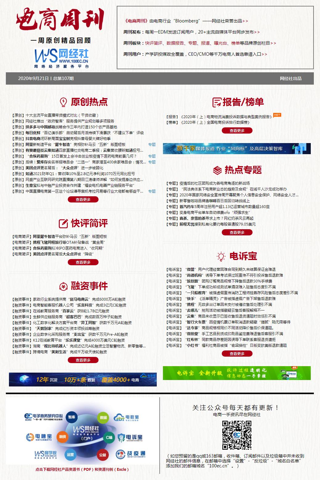 QQ截图20200921173050 (1).png